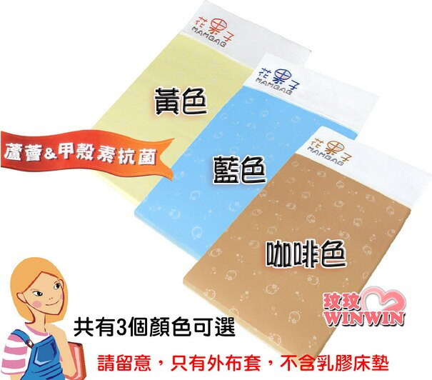 花果子3949-SF 乳膠加厚小床墊 替換布套 ~ 外布套瞬間吸濕處理 + 蘆薈&甲殼素抗菌