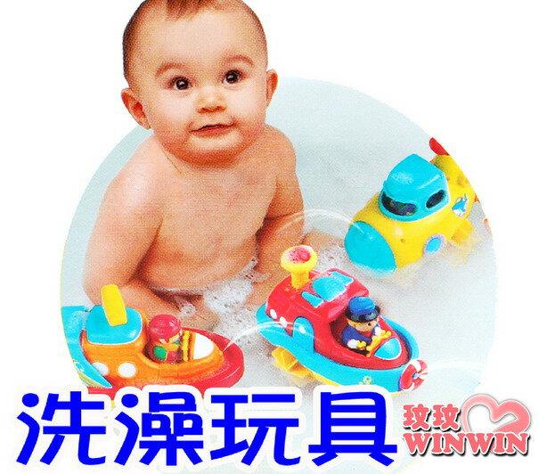 HAP-P-KID 三合一交通工具組~洗澡玩具、戲水玩具「輪船、潛水艇、飛機 三選一」