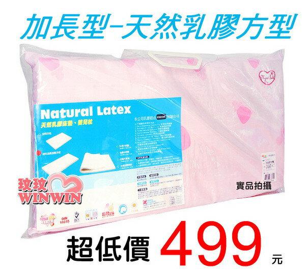 夢貝比 TK ~ 4015 天然乳膠幼兒加長加厚方枕
