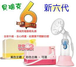 貝瑞克最新第六代單邊吸乳器【全新升級配件、防止母乳回流