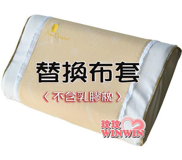 好夢熊 2894~NB 大健康枕替換布套 ~外布套瞬間吸濕處理  銀離子抗菌 ~ 雙重