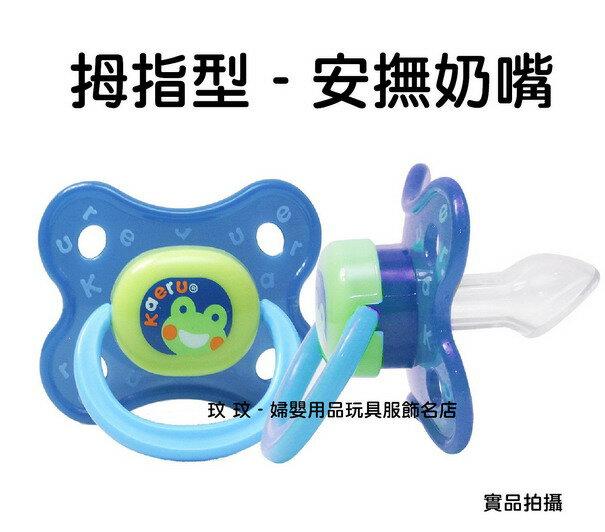 哈皮蛙K-53062 拇指型安撫奶嘴 (3M以上寶寶適用)姆指型安撫奶嘴與嬰兒的嘴唇吻合,讓嬰兒學習吸吮