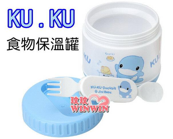 KU.KU 酷咕鴨~5341食物保溫罐 ~ 附摺疊式湯叉匙組 ~ 可保溫可保冷~超