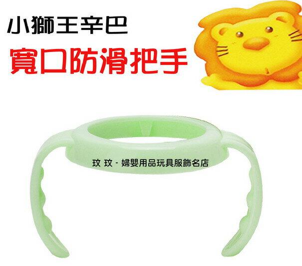 小獅王辛巴S.6107 粉彩寬口防滑把手(握把) S.6173、S.6186、S.6162適用
