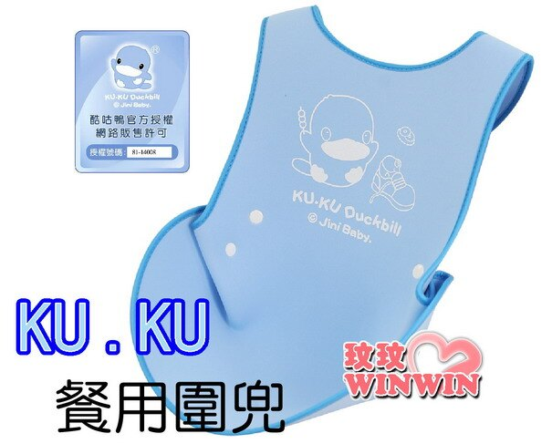 KU.KU 酷咕鴨- 2223 餐用圍兜 -寶寶初次學習-用餐的好選擇