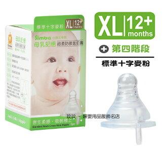小獅王辛巴 S.6304 母乳記憶超柔防脹氣標準口徑奶嘴(單入裝)十字孔XL號,12個月以上寶寶適用