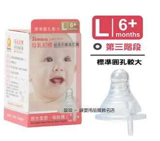 小獅王辛巴 S.6307 母乳記憶超柔防脹氣標準口徑奶嘴(單入裝)圓孔L號,六個月以上寶寶適用