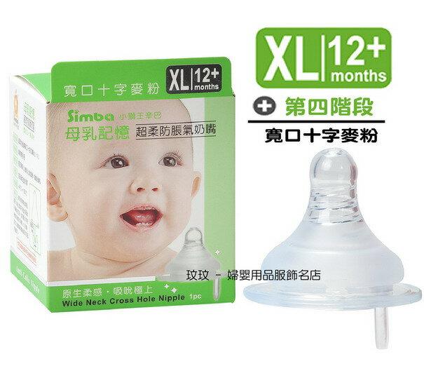 小獅王S.6314母乳記憶超柔防脹氣寬口徑奶嘴(單入裝)十字孔XL號,12個月以上寶寶適用