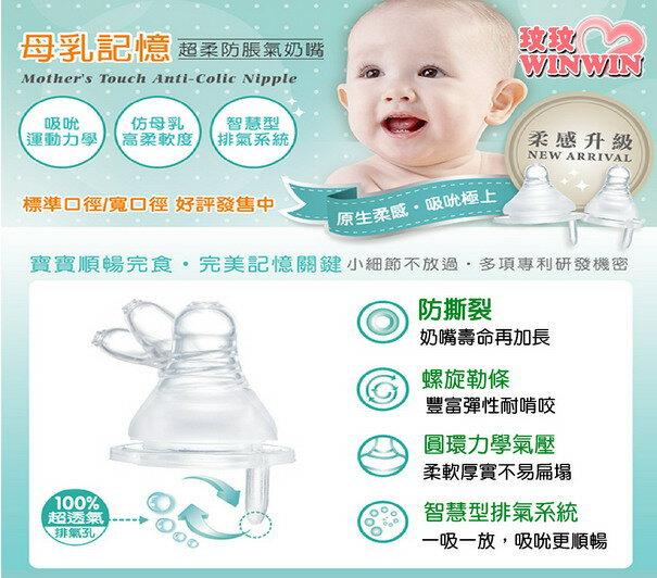 小獅王辛巴S.6326母乳記憶超柔防脹氣標準口徑奶嘴 (4入裝) 圓孔M號,3 ~ 6個月寶寶適用