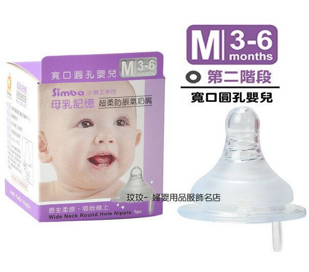 小獅王S.6316母乳記憶超柔防脹氣寬口徑奶嘴(單入裝)圓孔M號,3 ~ 6個月寶寶適用
