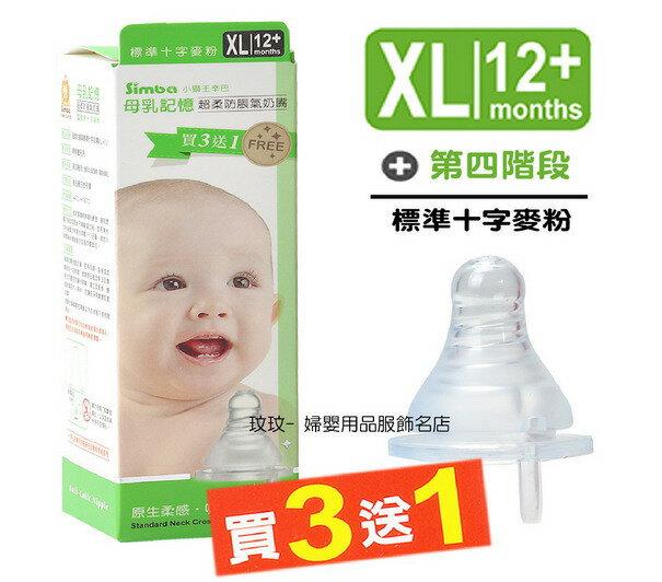小獅王辛巴 S.6324 母乳記憶超柔防脹氣 口徑奶嘴 ^(4入裝^) 十字孔XL號,12
