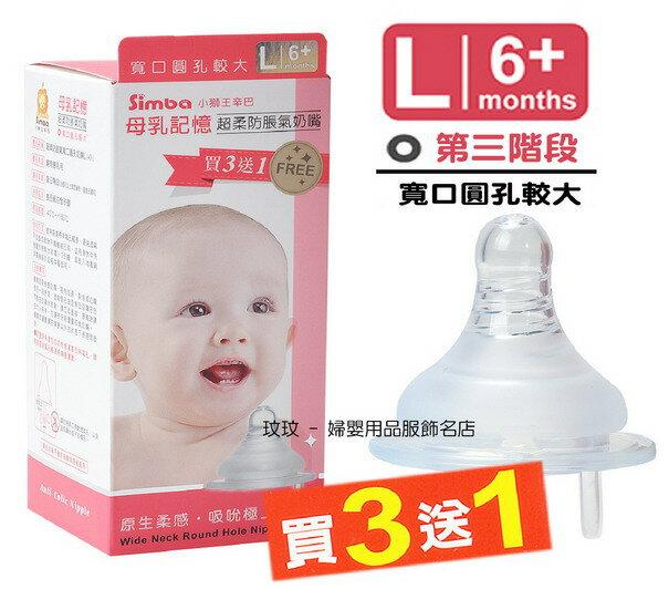 小獅王辛巴S.6337母乳記憶超柔防脹氣寬口徑奶嘴 (4入裝) 圓孔L號,六個月以上寶寶適用