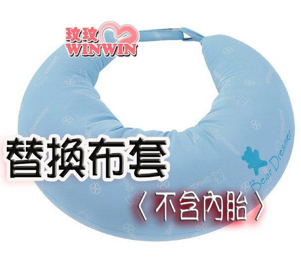 好夢熊 3088~NB 媽媽多 舒抱樂活枕 替換布套~外布套瞬間吸濕處理 銀離子抗菌