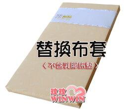 好夢熊 3950-NB 美規加厚床墊替換布套 - 外布套瞬間吸濕處理 + 銀離子抗菌 - 雙重功能