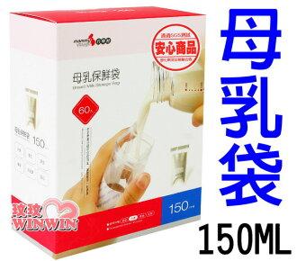 六甲村母乳保鮮袋-母乳冷凍袋「150ML - 60枚裝」台灣製-讓您安心無慮地儲存母乳