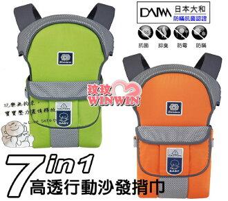 小獅王辛巴 S.7830 - 7in1 七合一高透行動沙發揹巾(橘、綠-可選) 出生寶寶適用