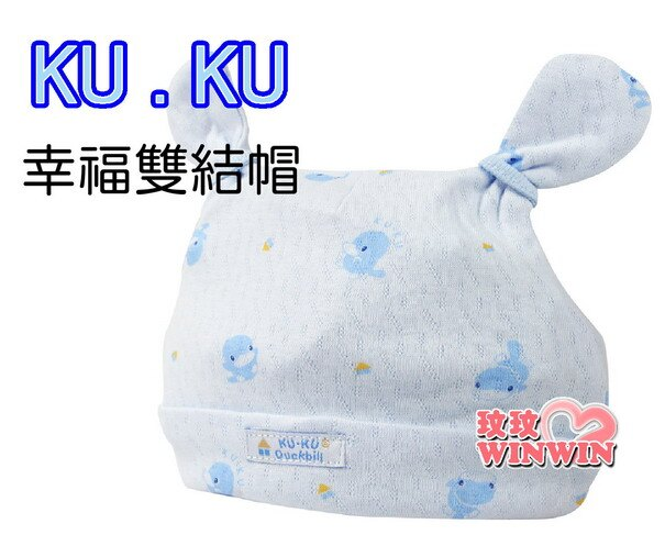 KU.KU 酷咕鴨~ 2155幸福雙結帽 、嬰兒帽~ 超可愛~四季皆宜