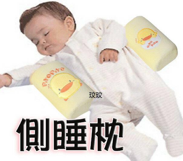黃色小鴨 GT-81485 嬰兒安全側睡枕 (固定枕) 讓寶寶以舒服的姿勢側睡