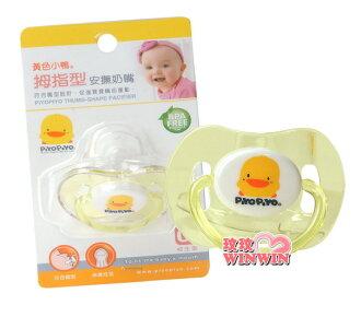 黃色小鴨GT-83101 拇指型安撫奶嘴 - 符合寶寶的嘴型設計