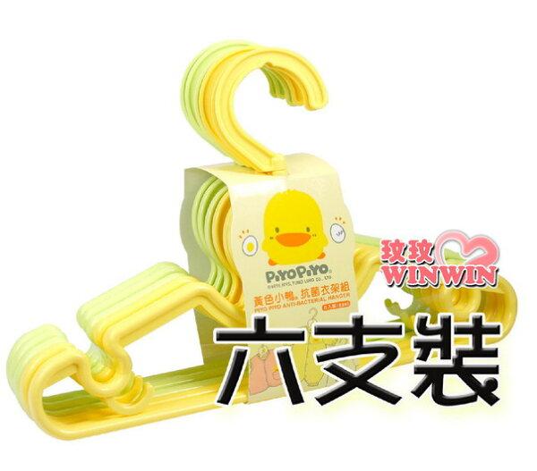 黃色小鴨GT-83208抗菌衣架組(六支裝)小寶寶專用-解決寶貝衣物整理的問題