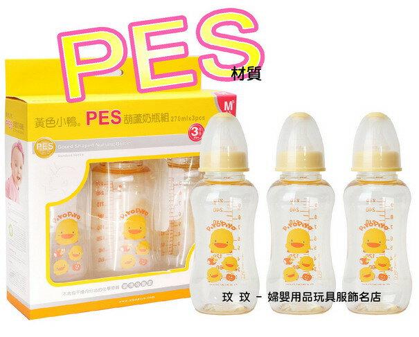 黃色小鴨 GT-83432 標準口徑PES葫蘆奶瓶組270ML*3支裝 ~ 優惠組合 ~