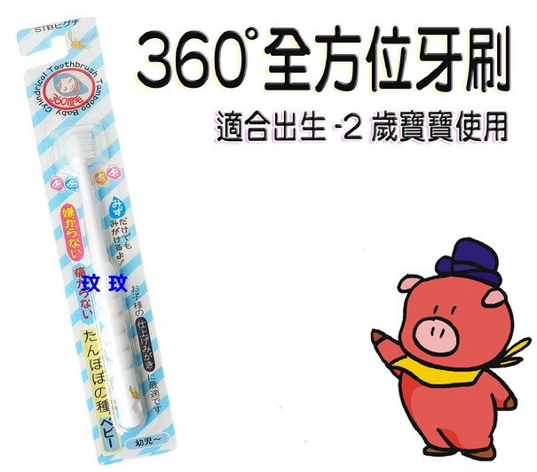 891230嬰幼兒蒲公英360度牙刷(白色)360度全方位牙刷,牙面、牙縫 都可輕鬆刷乾淨,日本製造原裝進口