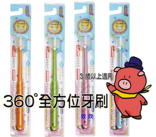 891209 360度幼兒牙刷,360度全方位牙刷,無論是牙面、牙縫都可輕鬆刷乾淨,日本製造原裝進口STB