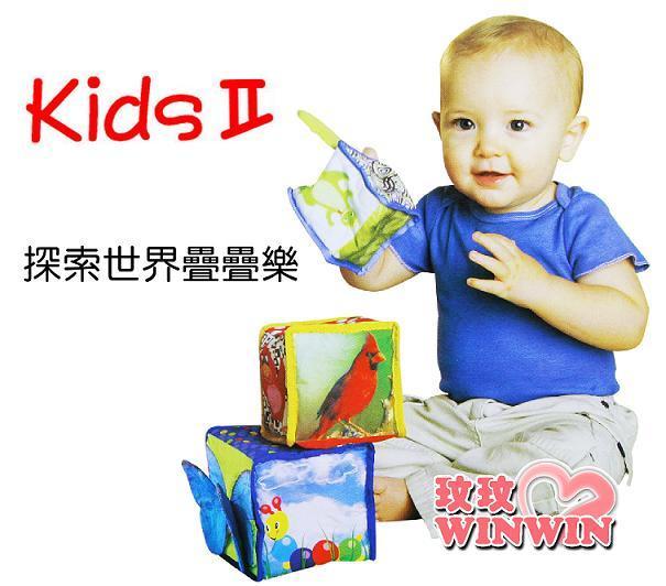 Kids-II「KI-90522 探索世界疊疊樂」多元化設計-讓寶寶在學習中快樂成長