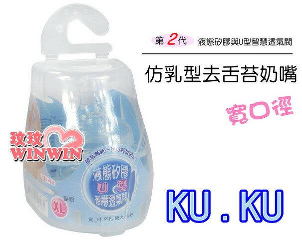 KU.KU 酷咕鴨 仿乳型去舌苔奶嘴「寬口徑」第二代液態矽膠與U型智慧透氣閥