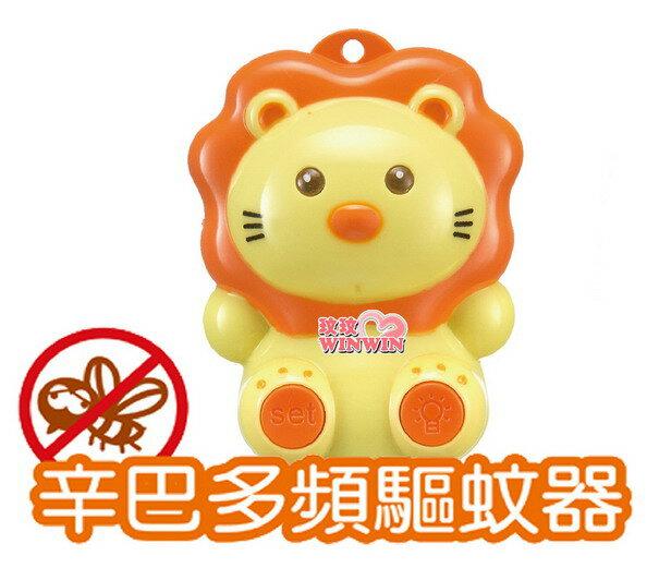 小獅王辛巴 S.9305 辛巴多頻驅蚊器(驅蚊器) LED燈照明、睡眠、郊外 ~ 都適用