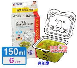 日本 利其爾 Richell - 981085 卡通型離乳食分裝盒- 150ML*6入裝 (微波食品保鮮盒)