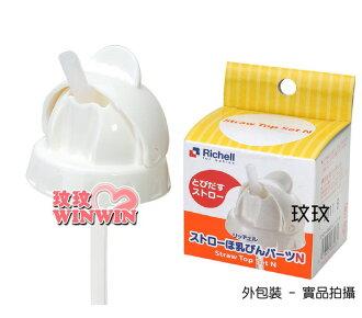 利其爾 - 984031 PPSU吸管型哺乳瓶用配件 - 吸管配件 ~ 200ML 、260ML、320ML奶瓶都適用