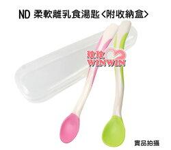 日本利其爾Richell-988909 ND柔軟離乳食湯匙(套裝)附收納盒~外出使用方便