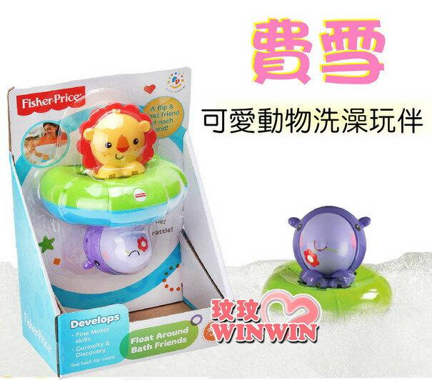 美國費雪牌(Fisher-Price)BFH74可愛動物洗澡玩伴(可愛動物洗澡玩具)夏日戲水必備
