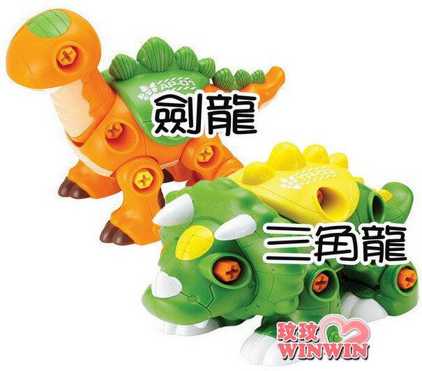 HAP-P-KID 小小學習家玩具~ DIY小恐龍「BHK4352T 劍龍、BHK4353T 三角龍」二選一