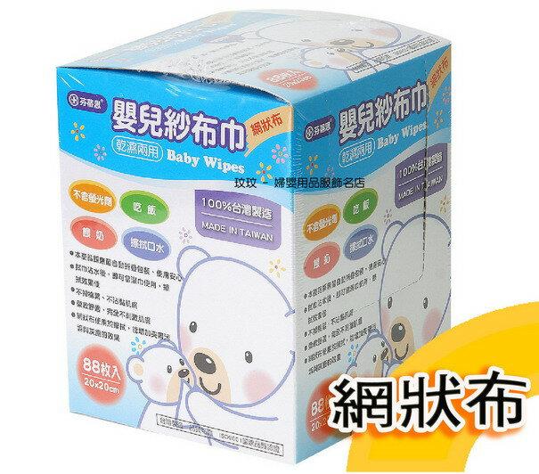 芬蒂思 FD-26988 嬰兒乾濕兩用巾(網狀布)88枚入~ 嬰兒紗布巾 - 質地柔軟,透氣性佳