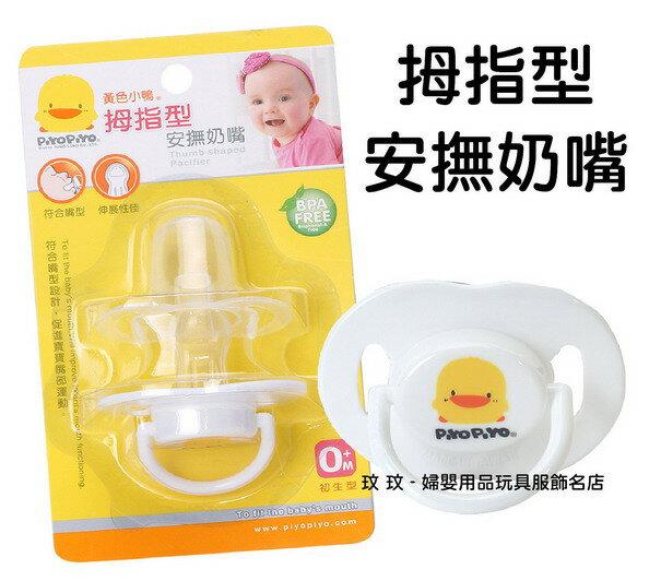 黃色小鴨GT- 83179拇指型安撫奶嘴一入裝~拇指型安撫奶嘴與嬰兒的嘴唇吻合,讓嬰兒學習吸吮