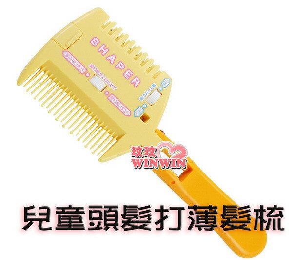 日系商品 「貝印JHK-8468兒童頭髮打薄髮梳」日本超熱賣 ~ 日本製