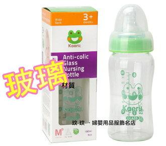 哈皮蛙 K-53002 媽咪乳感寬口徑葫蘆玻璃奶瓶180ML ~ 附媽咪乳感M號十字孔奶嘴,適合3M以上寶寶
