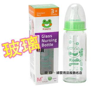 哈皮蛙 K-53033標準口徑玻璃奶瓶140ml ~ 附M號十字奶嘴,適合3M以上寶寶