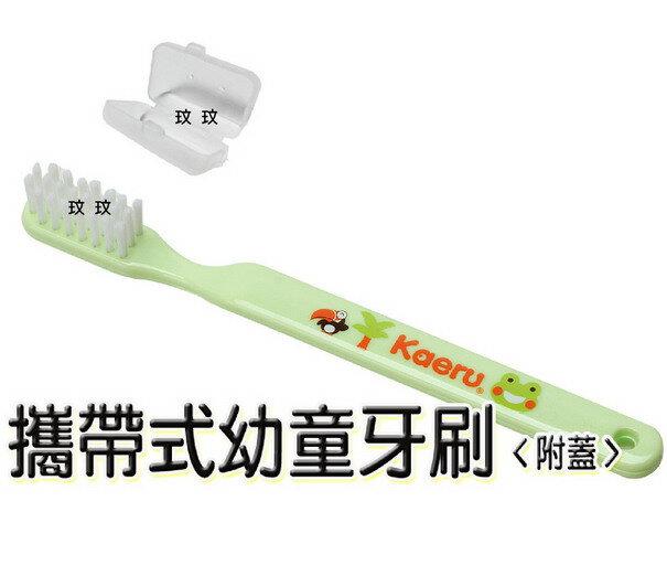 哈皮蛙 K-53059 攜帶式幼童牙刷 ~ 附保潔蓋,外出攜帶方便,適合18M-36M寶寶使用