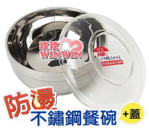 元氣寶寶 LB~81451 防燙不鏽鋼餐碗 蓋 ~ 雙層隔熱 、保溫、防燙手