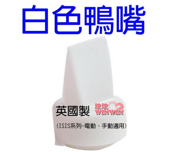 AVENT 吸乳器零件 ~ 白色鴨嘴 (英國製) ISIS 手動、雙邊、單邊電動、VIA 吸乳器適用
