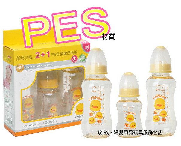 黃色小鴨 GT-83356 標準口徑PES葫蘆奶瓶組 270ML*2支+150ML*1支 優惠組合