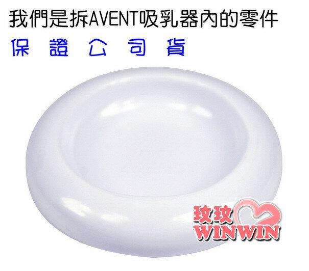 AVENT吸乳器-蓋座兩用墊-您會因為找不到原廠的零件嗎?保證英國原廠公司貨