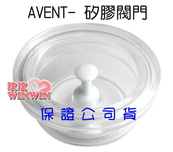 AVENT吸乳器零件 ~ 矽膠閥門,ISIS 手動、單邊電動、親乳感手動、VIA吸乳器適用