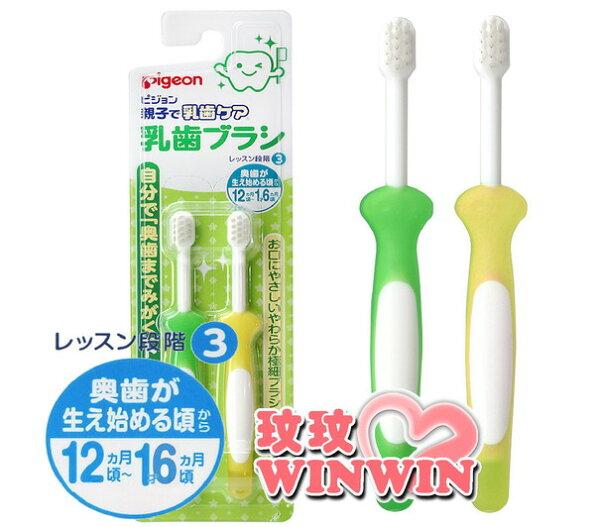 玟玟 (WINWIN) 婦嬰用品百貨名店:貝親P10542第三階段練習牙刷-2支裝,適合12~18個月的寶寶使用