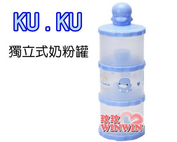 KU.KU 酷咕鴨~ 5430 獨立式奶粉罐 ^(大容量~每格150g^) 獨立出口 ~
