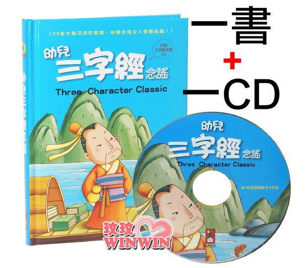 風車圖書童書 - 兒童歌謠 - 幼兒三字經念謠 (1書+1CD) 適合4~7歲 ~ 新版上市 適合4~7歲