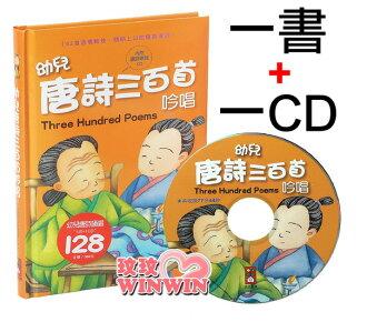 風車圖書童書 - 兒童歌謠 - 幼兒唐詩三百首吟唱 (1書+1CD) 適合4~7歲 ~ 新版上市